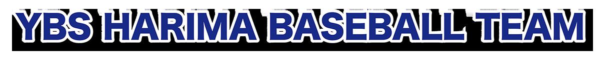 YBS播磨 BASEBALL TEAM