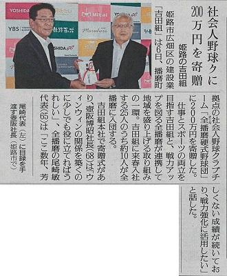 読売新聞 2020年7月7日 掲載記事