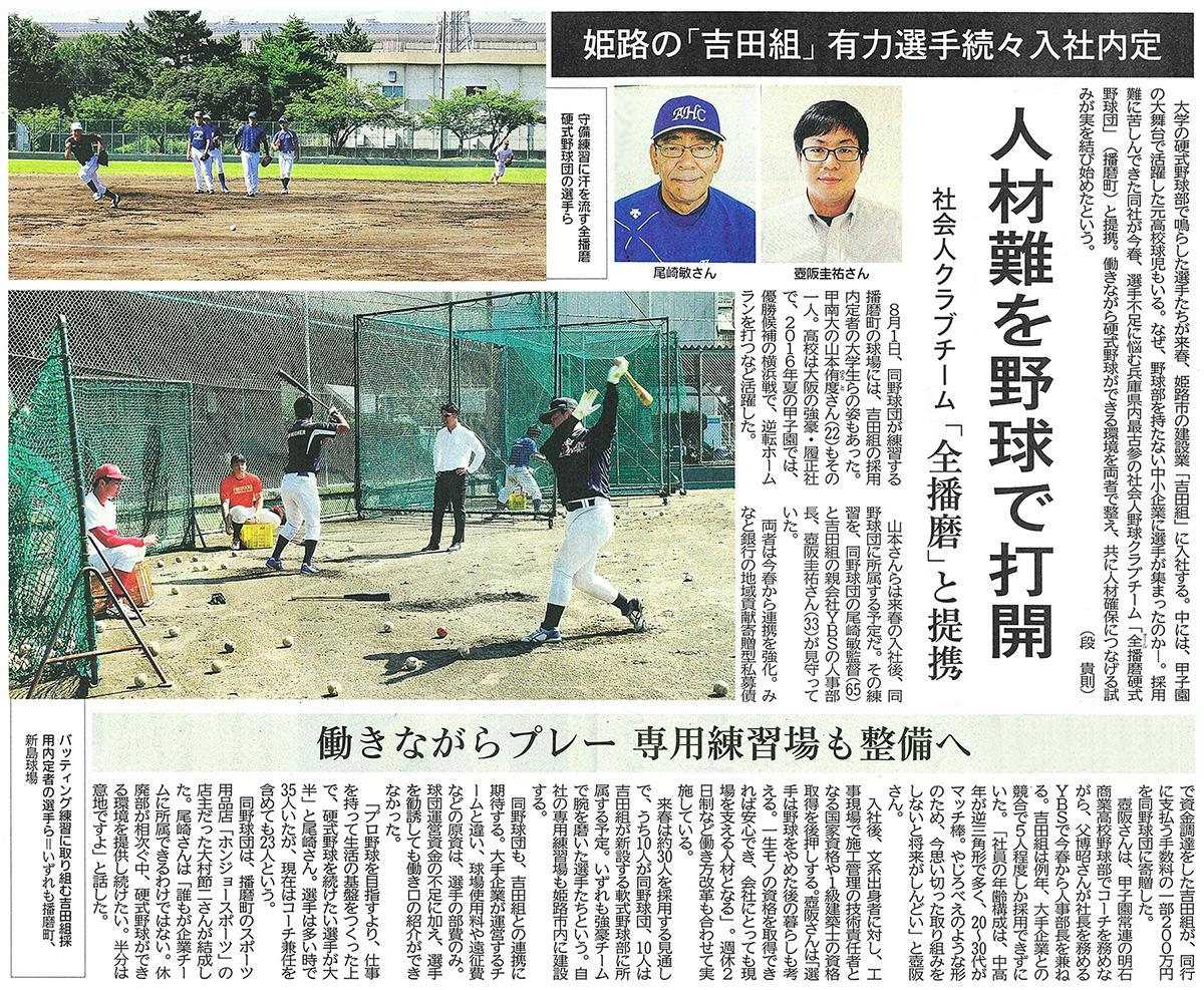 2020年8月20日付 神戸新聞記事