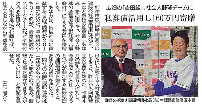 20210501 神戸新聞記事