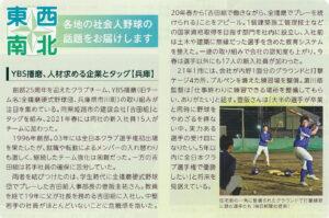 「JABAニュース」2021年8月号